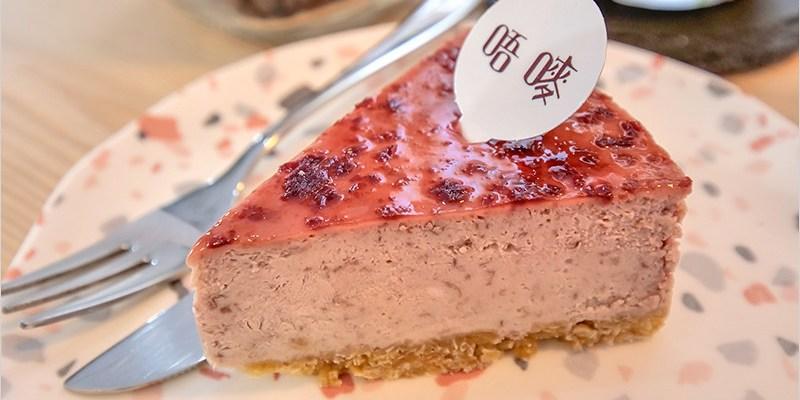 台中市中區咖啡廳 | 唔嘜 Umai 乳酪食研商行,專賣手工乳酪、無麵粉燕麥蛋糕,以高纖、低油、低糖為主的特色咖啡店。