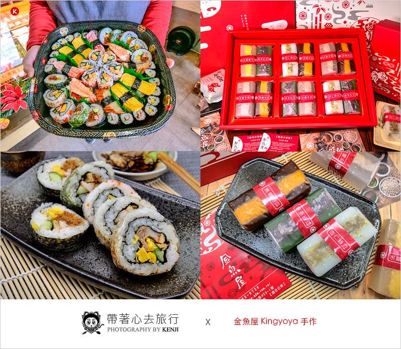 金魚屋日式手作(台中店) | 手作水晶糕新春低卡禮盒,低糖不怕胖好吃甜點;新春宴會盤壽司,豐盛霸氣且用料實在的好吃壽司大拼盤。