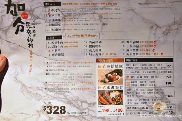 加分火鍋, 加分火鍋菜單, 西門町火鍋推薦, 西門町平價火鍋, 台北平價牛奶鍋