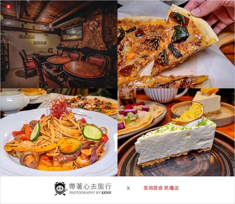 台中西區蔬食料理   斐得蔬食(民權店),中西式合併很不一樣的手作蔬食餐廳,在歐式餐裝潢氛圍用餐,彷彿一秒置身在歐洲。