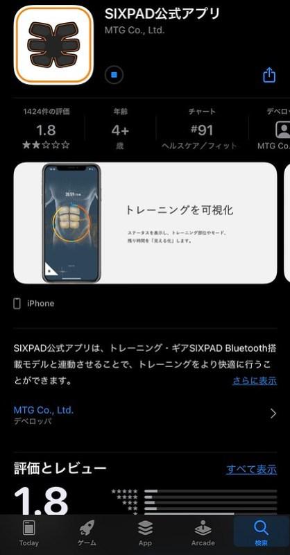 MTG SIXPAD official app 01