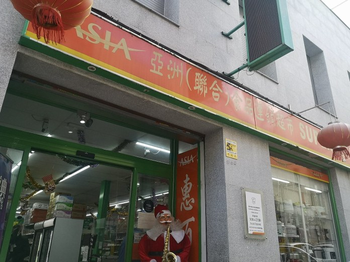 位於華人區的亞洲超市, 中日韓貨品齊全