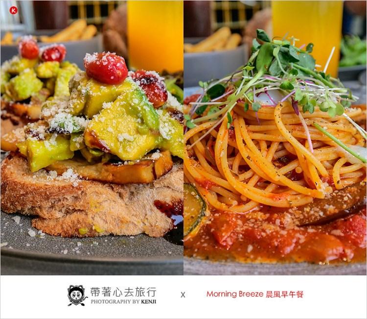 台中太平早午餐 | 晨風早午餐 Morning Breeze-酪梨系列餐點、松露薯條不錯吃,裝潢優雅好拍照。