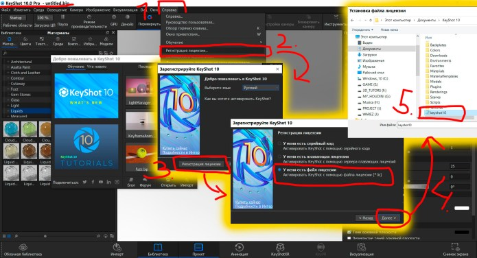 Working with Luxion KeyShot Pro 10.1.79 full