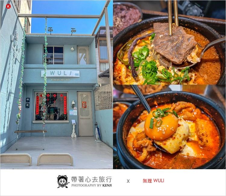 無理Wuli 韓式鍋物料理 | 台中西區老宅改造超人氣網美風格韓式餐廳,建議用餐先訂位。