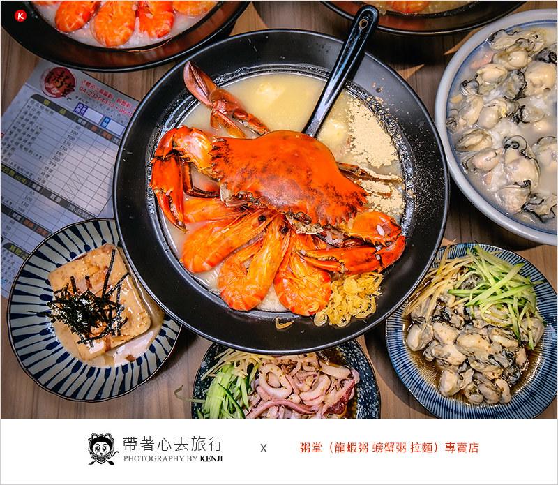 粥堂   台中南屯區超狂龍蝦粥、螃蟹粥、拉麵專賣店,活海鮮料理份量多、CP值高、新鮮度更是爆表!