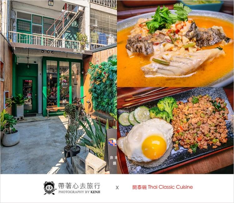 開泰碗   台中西區泰式料理,老宅改建泰菜網美餐廳,打拋豬肉好下飯,泰式檸檬魚好開胃。