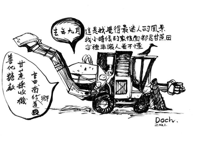 小事報「小事一樁」(No.004、006、007):菜園、菜蟲、甘蔗收割機