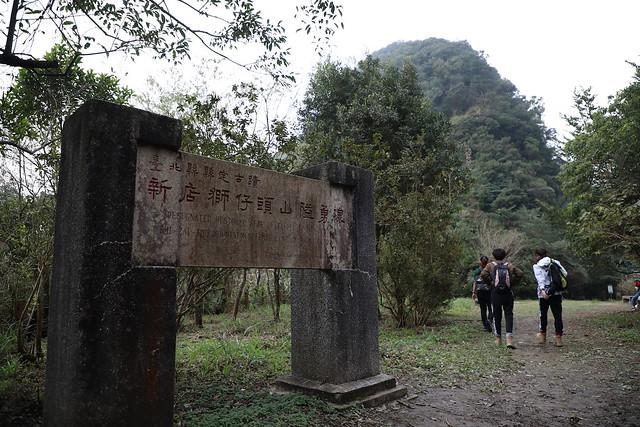 【爬山】小百岳NO.20 台北新店獅仔頭山:隘勇線+垂直的崖梯