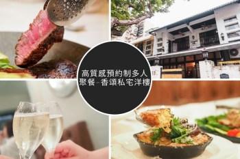 【台北聚會餐廳】香頌私宅洋樓 不用出國也能享用到多國美味料理  一秒飛到歐洲!
