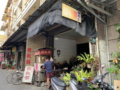 胡椒餅專賣店
