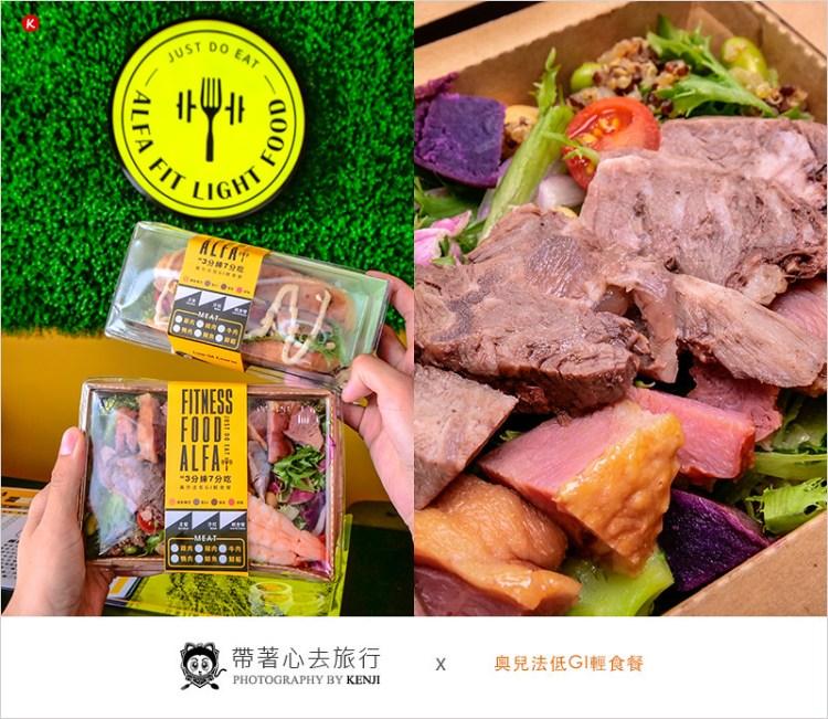 奧兒法低GI輕食餐(台中五權店)-美味與健康兼具的輕食餐點。法式舒肥松露嫩雞、炙燒鯖魚、藜麥沙拉、潛艇堡都不錯吃呦。