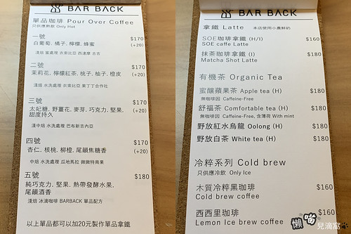 bar back
