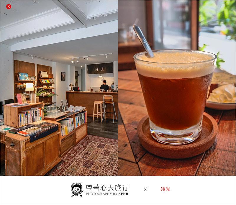 時光 | 台中中區老宅咖啡館,近台中車站,下午茶的好去處,日式裝潢好文青,有提供底片沖洗服務,空間出租。