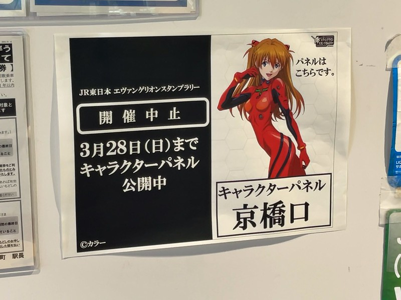 EVANGELION stamp rally cancelled