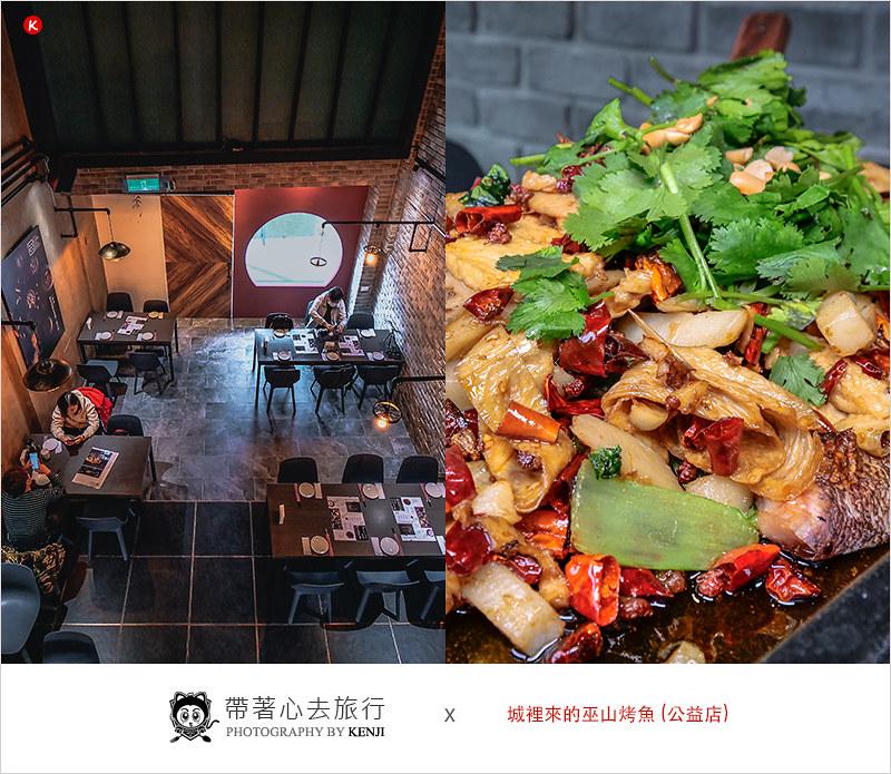 城裡來的巫山烤魚(台中公益店) | 四川麻辣口味新鮮活魚料理辣勁十足,鮮、香、麻、辣好涮嘴,重慶小麵也超推哦。
