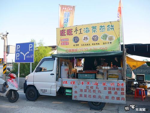 旺旺手工海菜煎餅