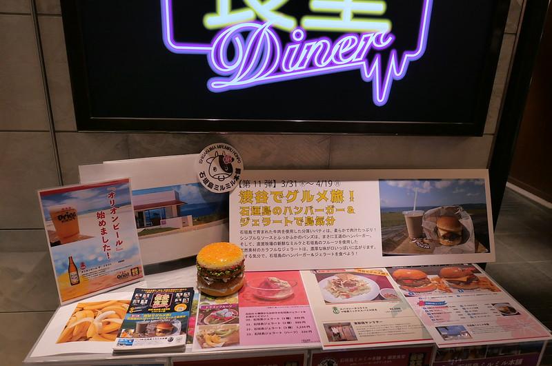 沖縄・石垣島「ミルミル本舗」X 偏愛食堂