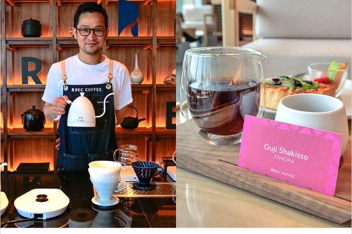 台中西屯咖啡廳 | REC COFFEE Taiwan,日本福岡冠軍咖啡海外首家旗艦店進駐台中,品嚐手沖咖啡還能欣賞台中景緻,不限時間,附設插座。