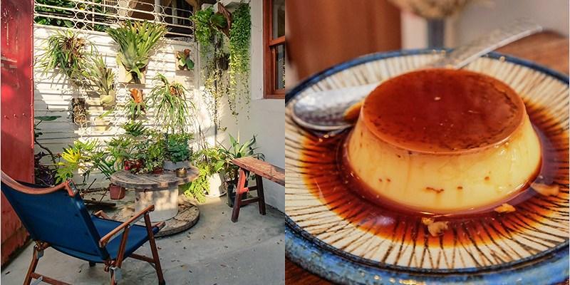 台中南屯咖啡館   Fooki Coffee Roasters,黎明新村裡懷舊風濃厚,自家烘焙的老宅咖啡館,手沖咖啡、布丁,生乳酪都不錯。