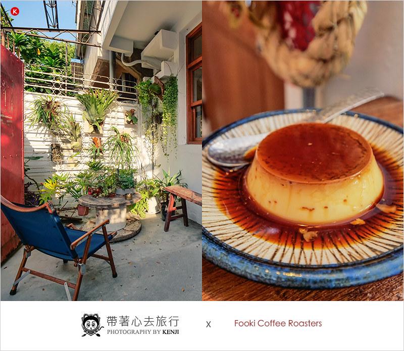 台中南屯咖啡館 | Fooki Coffee Roasters,黎明新村裡懷舊風濃厚,自家烘焙的老宅咖啡館,手沖咖啡、布丁,生乳酪都不錯。