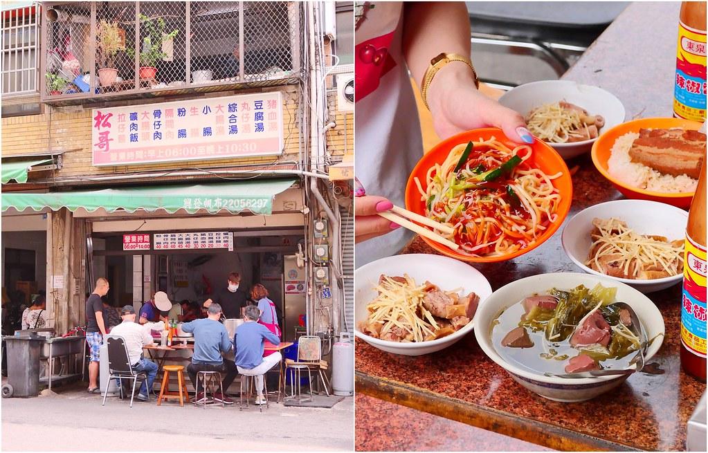 松哥拉仔麵_台中第五市場:在地50年老台中人早午餐/假日大客滿/滷大腸頭 粉腸大推必點