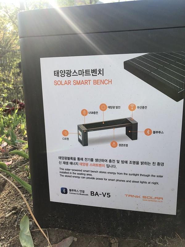 경의선 공원 태양광 스마트 벤치 기능