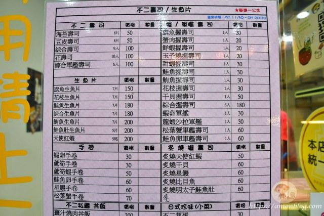 不二壽司菜單, 台中壽司推薦, 台中日本料理推薦, 台中平價壽司