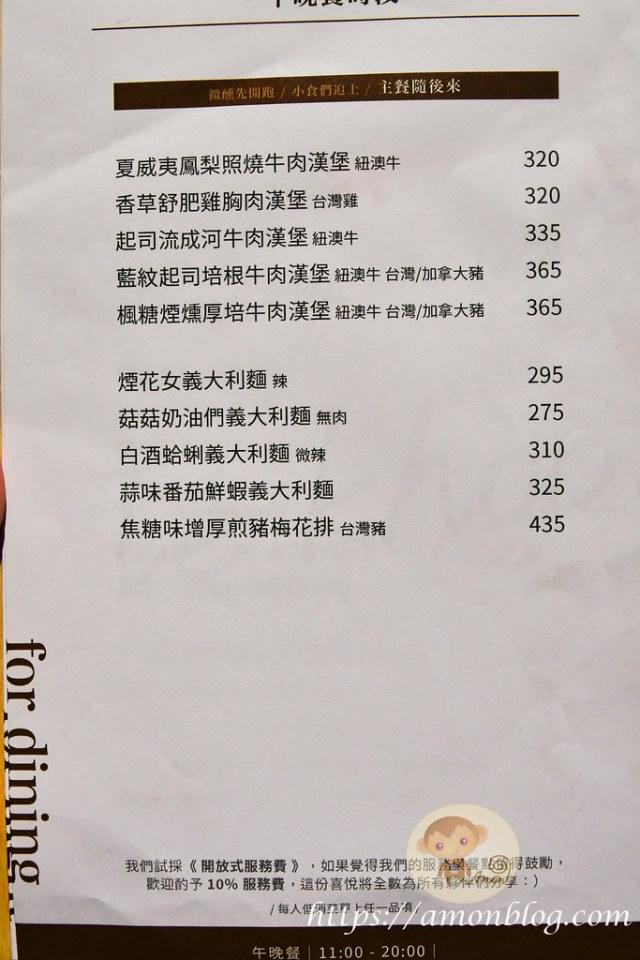 短褲餐廳, 短褲餐廳菜單, 嘉義餐酒館推薦, 短褲餐廳嘉義, 嘉義漢堡推薦
