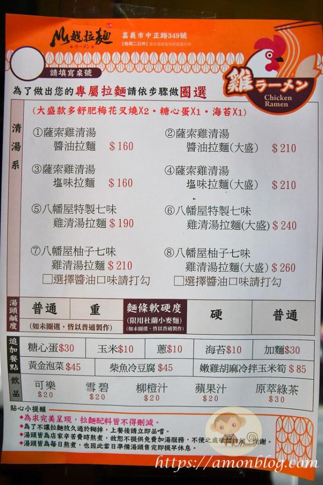 山越拉麵, 嘉義拉麵推薦, 山越拉麵雞湯, 山越拉麵菜單