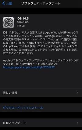 iOS 14. 5 updated