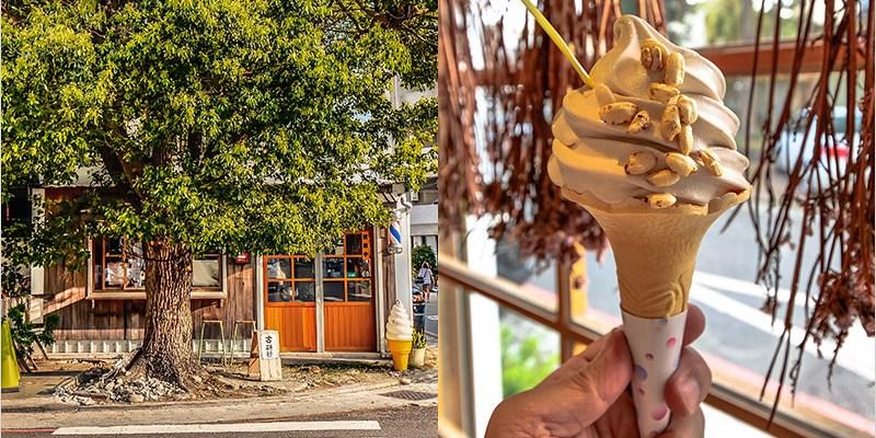 台中南屯甜點 | 古研號甜點專門店,偶像劇拍攝地黎明新村裡的文青風日式老宅,專賣霜淇淋、雞蛋糕、紅茶牛奶。