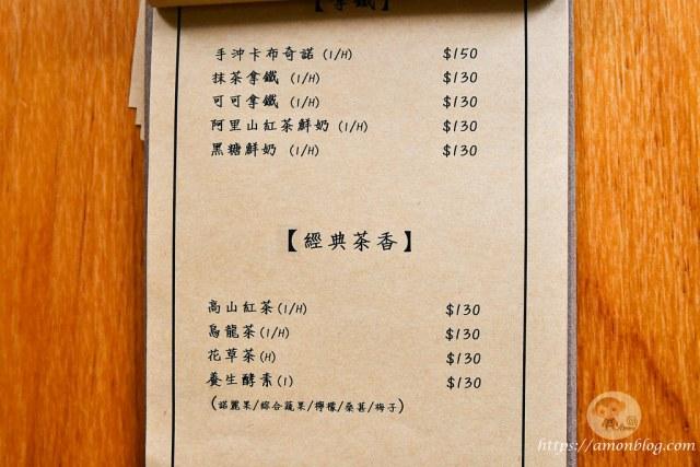 漾咖啡菜單, 嘉義甜點推薦, 嘉義咖啡館推薦, 嘉義平價咖啡