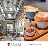 台中東區下午茶 | 法希諾-專賣法式舒芙蕾咖啡館,老宅改造網美系裝潢超好拍照,不限時咖啡館,鄰近台中後火車站。