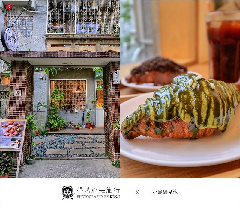 台中逢甲甜點 | 小島遇見他,專賣可頌麵包,隱身西屯區巷弄不限時的老宅咖啡甜點店。
