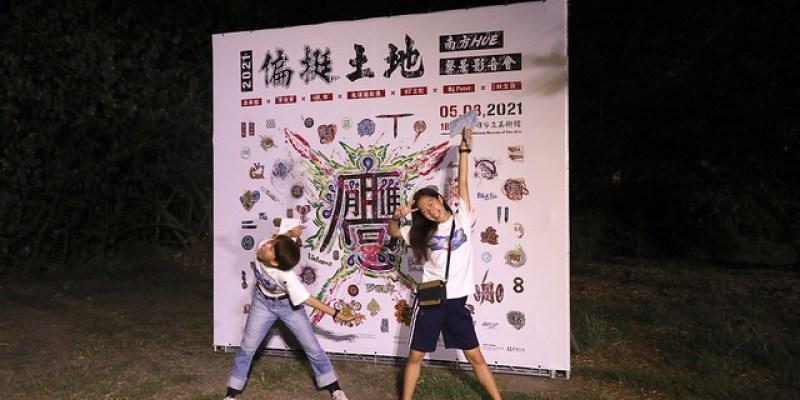 「TAKAO・台客・南風HUE:李俊賢」:高美館夜晚草地影音會