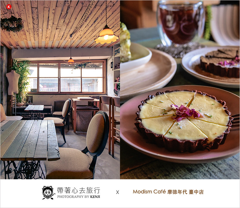 台中北區咖啡店 | Modism Cafe 摩德年代(臺中店),懷舊復古鬧中取靜的老宅咖啡廳,專賣手做甜點、手沖咖啡。