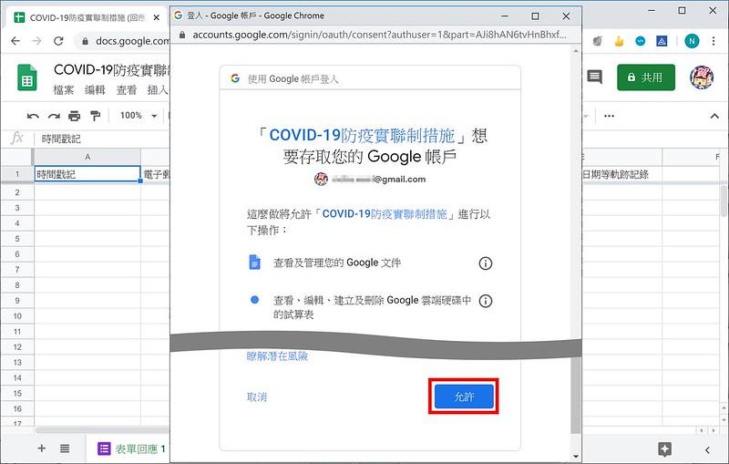 「COVID-19(武漢肺炎)」防疫實聯制解決方案圖09