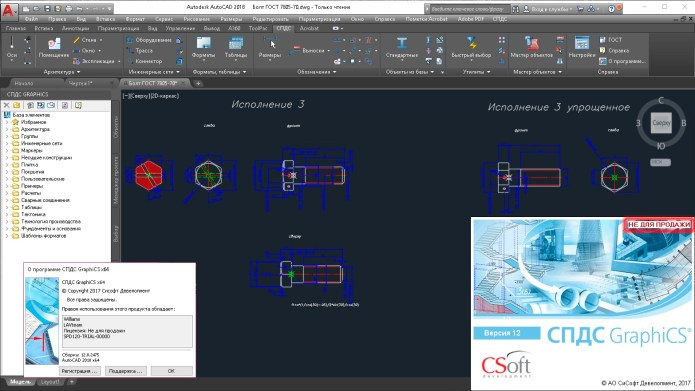 Working with CSoft SPDS GraphiCS v12.0.2475 full