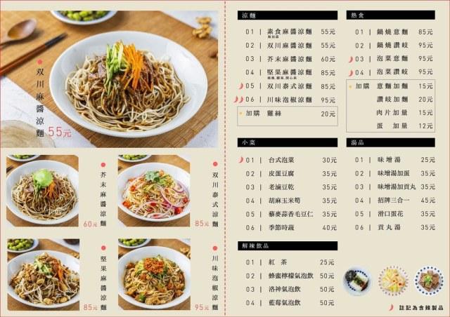 双川製麵 嘉義店
