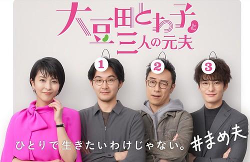 大豆田永久子與三名前夫
