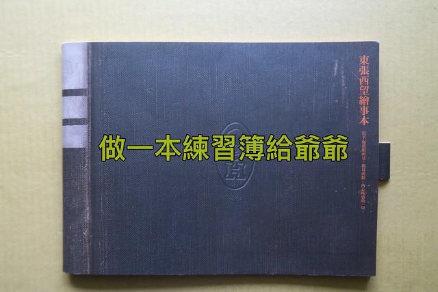 做一本「30日練習簿」小書給阿公(16.11ys)
