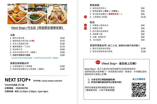 Next Stop+ 手作料理