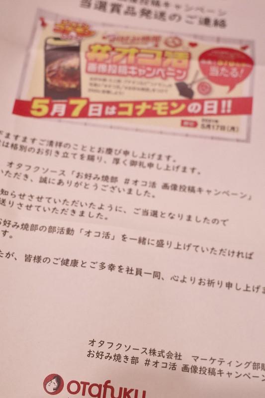 オタフクソース「お好み焼き部」#オコ活 画像投稿キャンペーン 01