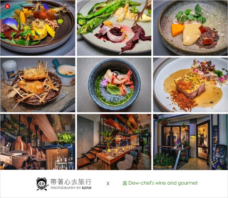 台中2021新餐廳推薦 | 露 Dew-chef's wine and gourmet (台中西屯法式料理),採預約制!以食為名,餐點就像藝術品精緻美味,很不一樣的美食饗宴。