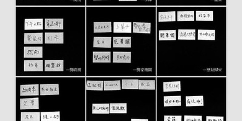 一起來玩組合詩/〈小事一樁〉No.012(2021.08期)