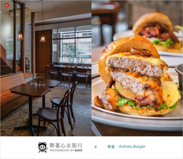 台中南屯日式洋食   青春漢堡 Aoharu Burger,田樂最新品牌,老宅日系裝潢有質感好有Fu啊!