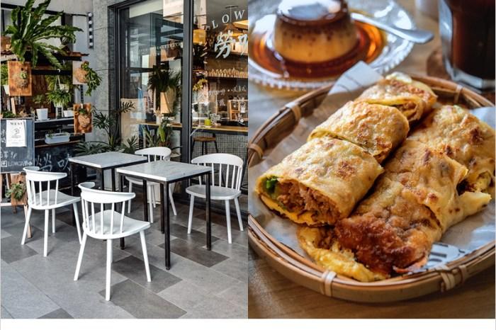 台中西屯逢甲早午餐   LOWCA 勞咖,招牌燒肉蛋餅配炸饅頭,有特色的台式手作早午餐,布丁也好吃哦!