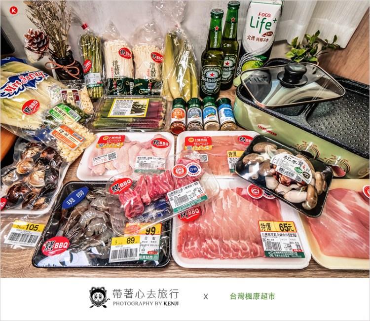 台灣楓康超市  肉品海鮮蔬果食材新鮮豐盛,均通過多項合格檢驗,價格實惠,中秋節烤肉輕鬆上手健康又好吃。