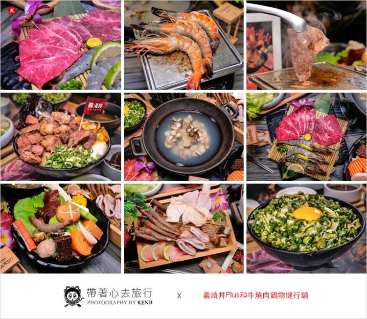義崎丼Plus和牛燒肉鍋物健行舖   台中北區超狂燒肉、鍋物、丼飯,三種吃法好享受,雙倍肉量超大器,內用自助吧吃到飽不收服務費。